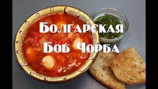 Болгарська Боб Чорба , Смачний болгарський суп .