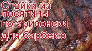 Как приготовить лося пошаговый рецепт - Стейки из лосятины по-аризонски для барбекю за 15-20 минут