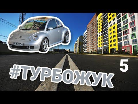 ЭронДонДон[Шоу] Volkswagen New Beetle TurboS