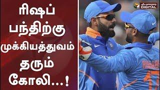 ரிஷப் பந்திற்கு முக்கியத்துவம் தரும் கோலி...!   Virat Kohli   Rishabh Pant   MS Dhoni   India Team