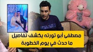 مصطفى أبو تورته يكشف تفاصيل ما حدث في يوم الخطوبة