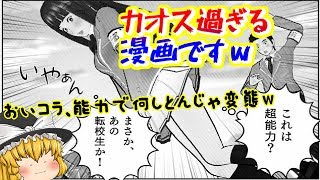 【ゆっくり漫画】超能力で生徒会長のスカートを!!(〃▽〃)wこの漫画のジャンルは何なんだ一体w 何も期待せずに見てくださいw