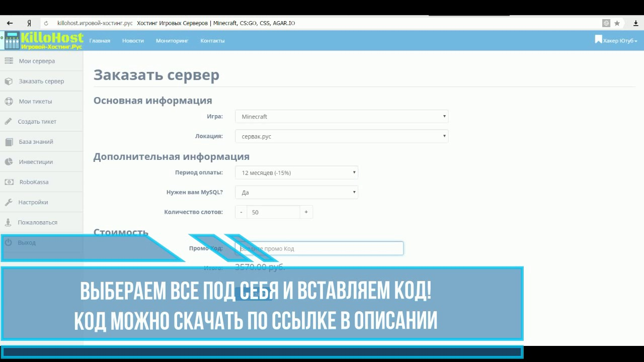 Игровой хостинг раст украинский хостинг бесплатно