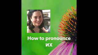 "Learn Russian Pronunciation with Kira – How to pronounce их (""them/their"")"
