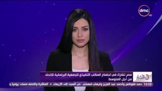 الأخبار - مصر تشارك فى إجتماع المكتب التنفيذي للجمعية البرلمانية للإتحاد من أجل المتوسط