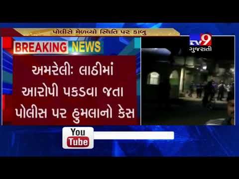 Amreli: More than 100 booked for attacking police, while arresting accused in Lathi- Tv9
