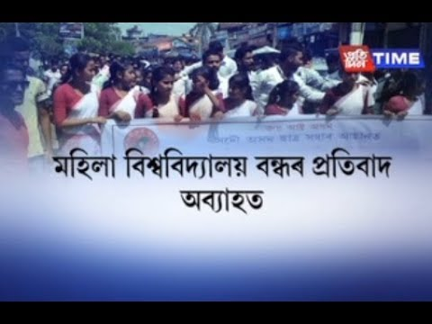AASU organises protest march demanding the government to reinstate Assam Women's University
