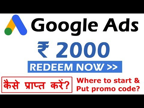 How to get & redeem Google Ads promotional code Rs 2000 | Where to start Google Ads/ Adwords?
