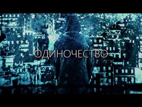 Клип Cold in May - Одиночество