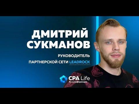 Дмитрий Сукманов - нестандартные способы залива с Facebook CPA Life 2019