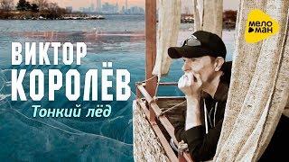 Виктор Королев - Тонкий лед (Official Video 2017)