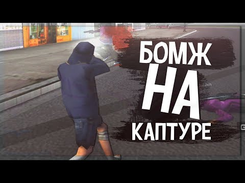 БОМЖ УНИЧТОЖАЕТ ВРАГОВ НА КАПТЕ+КОНКУРС. GTA/SAMP!
