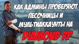 Как админы DiamondRP проверяют песочницы и мультиаккаунты