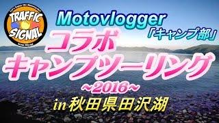 ts motovlog 31 コラボキャンプツーリング2016 in 田沢湖 壱の巻 モトブログ