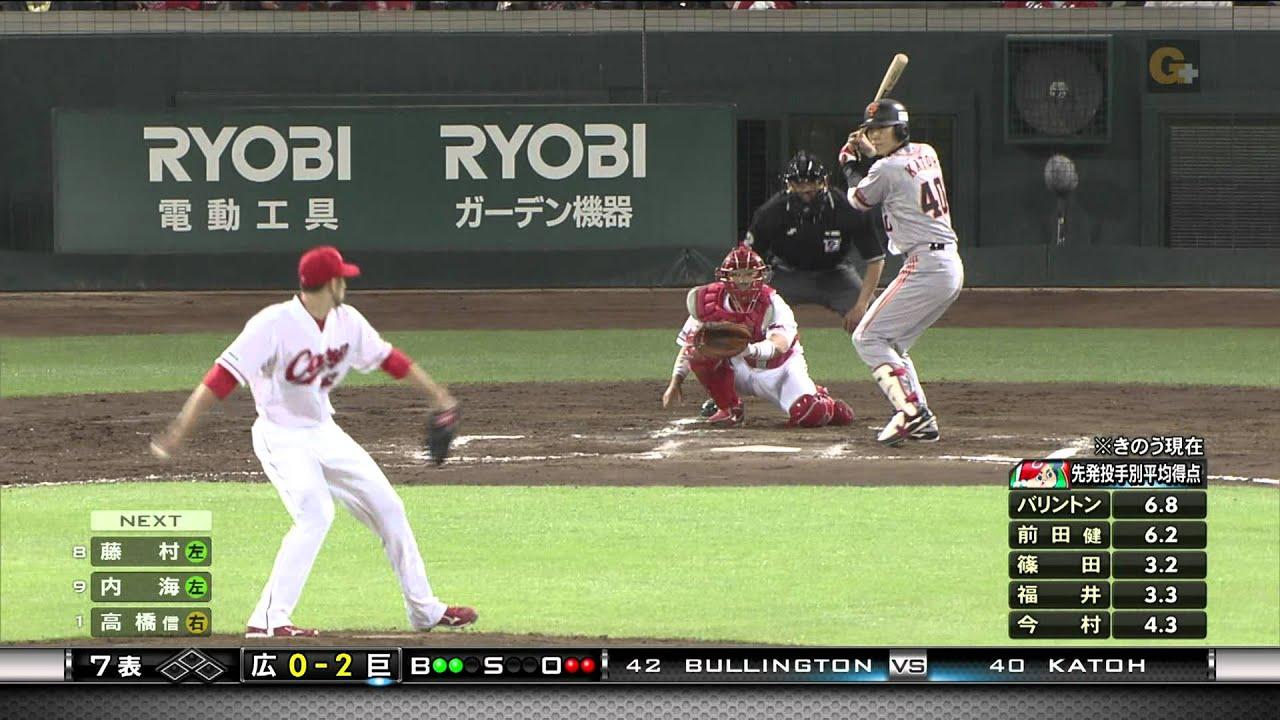 2011年5月13日 広島対巨人 加藤1号ソロホームラン - YouTube