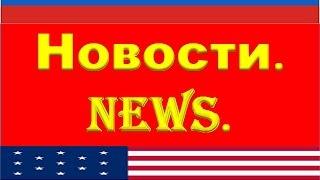 Новости сегодня.СМИ запада и США.Травля России!