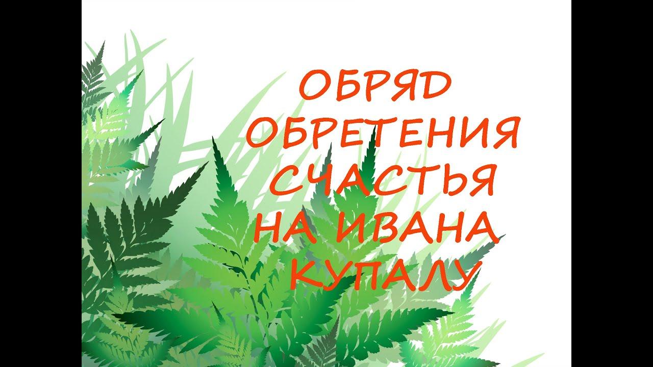 Обряд Обретения Счастья на Ивана Купалу🌾
