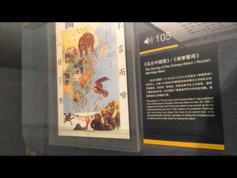 Shanghai Animation & Comics Museum - Shanghai - China (2)