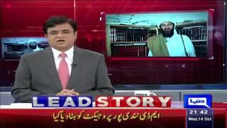 Dunya Kamran Khan Kay Sath | 14 October 2015
