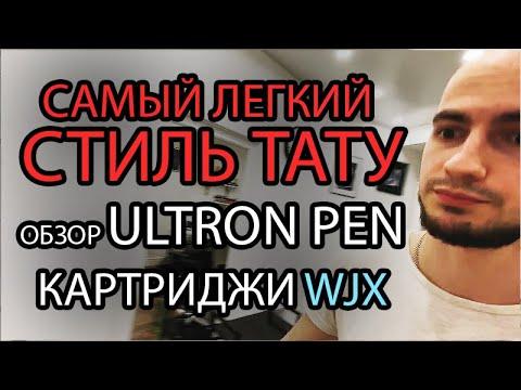 Легкие стили тату. Ultron Pen. Текстурированные картриджи WJX.