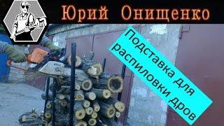 Подставки для распиловки дров Самодельные(Варианты распила дров на мерные куски с помощью козлов и других приспособлений. Пилить дрова проще простог..., 2014-06-21T16:26:32.000Z)