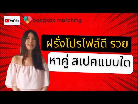 matchmaking services bangkok