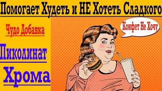 постер к видео Пиколинат Хрома - Раскрыт Секрет Как НЕ Хотеть Сладкого ! Помогает Легко Худеть ?!