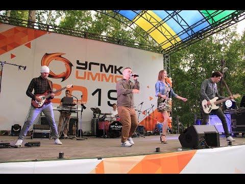 День молодежи и районная олимпиада в Змеиногорске, а также юбилей УГМК
