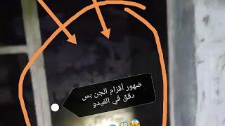 (مغامره وضهور قزم من اقزام الجن )بس بدك دقق في الفيدو على شان تشوف البيت المهجور   المغامر حسن بربر