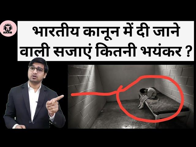 भारत में अपराध के लिए कौन-कौन सी सजा !What are the punishments for crime in India !kanoon ki Roshni