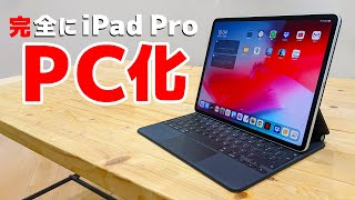 iPad ProをノートPC化する事に成功しました。Magic Keyboard