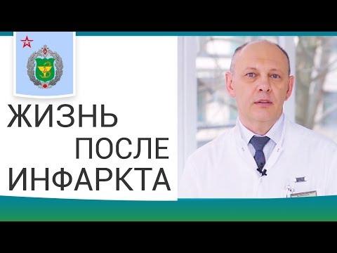🏊 Самые эффективные методы реабилитации после инфаркта миокарда. Инфаркт миокарда реабилитация. 12+