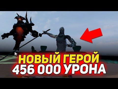 НОВЫЙ ГЕРОЙ - 456 000 УРОНА С КРИТА - NINJA DOTA 2 THUNDERS COT RPG