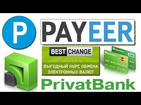 Как Вывести Деньги с Teaserfast на карту Приватбанк | Как Вывести Деньги с PAYEER