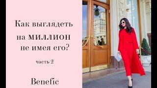 Как выглядеть ухожено  Benefic
