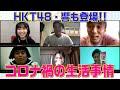 HKT48地頭江音々&ミツコも登場!若者リモート会議!【バズラナイト】8月29日放送