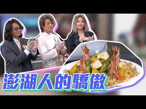【型男大主廚】這是屬於澎湖人的驕傲!超高級海鮮盛宴!