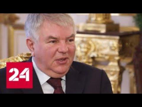 Алексей Мешков: важно развивать отношения с малыми странами Европы, такими как Монако - Россия 24