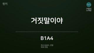 [모플레이] B1A4(비원에이포) - 거짓말이야