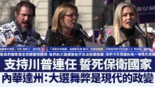 選民華府集會演說:支持川普 誓死保衛國家|@新唐人亞太電視台NTDAPTV |20201121 - YouTube
