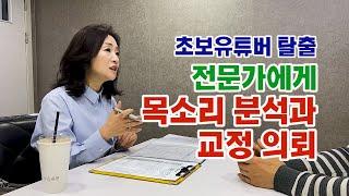 초보 유튜버 탈출 _ 강남 스피치학원 전문가에게 내 스…