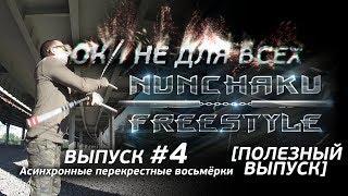 Уроки не для всех #4   VAN3D Nunchaku Freestyle