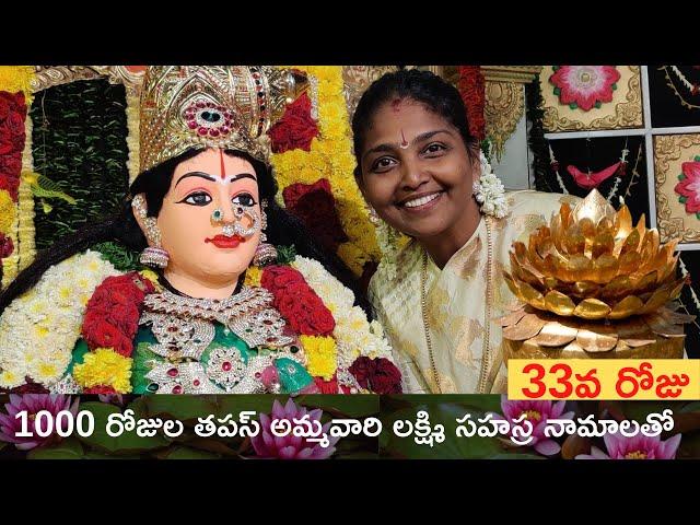 33rd Day|1000 Days Tapas Ammavari Lakshmi Sahasranamavali | Kokila Manjula Sree| #SreeSevaFoundation