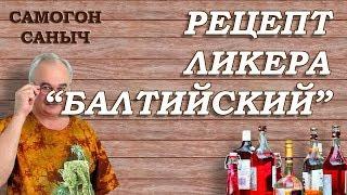 ВОДКА плюс ПИВО равно ЁРШ...? Нет - рецепт домашнего ликера Балтийский / #СамогонСаныч