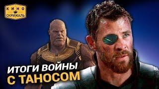 💥 Мстители: Война Бесконечности 🎥 разбор фильма Марвел(БЕЗ СПОЙЛЕРОВ)