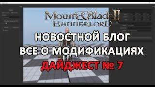 MOUNT AND BLADE: 2 BANNERLORD - НОВОСТНОЙ ДАЙДЖЕСТ   ВАЖНЫЕ НОВОСТИ О МОДИФИКАЦИЯХ (7 ВЫПУСК)