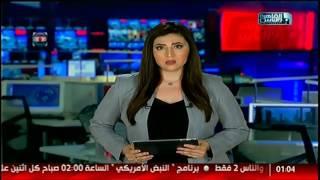 نشرة الواحدة بعد منتصف الليل من #القاهرة_والناس 18 أكتوبر