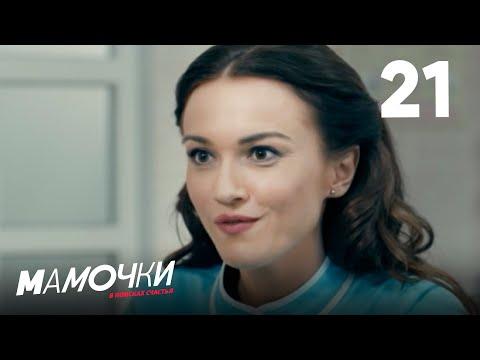 Мамочки | Сезон 2 | Серия 1 (21)