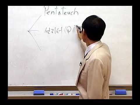 Prof. Choi's Introduction To The Old Testament 03