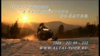 Турфирма Алтай-тур(Снегоходные маршруты от компании